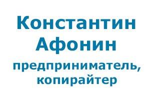 Давайте знакомиться: Константин Афонин, предприниматель и копирайтер