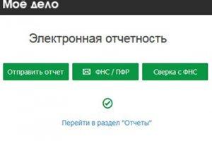 Мое дело интернет бухгалтерия что это тест для профессионального бухгалтера онлайн