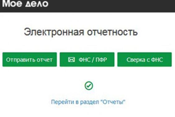 Обзор  интернет-бухгалтерии «Моё дело»