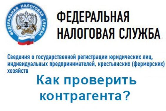 Поиск и проверка контрагента по ИНН на сайте Федеральной налоговой службы России