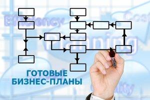 Готовый бизнес плана палатки состав бизнес плана детализация