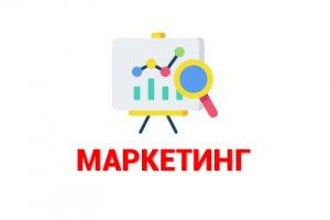 Что такое маркетинг: его виды, цели, задачи и функции