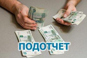 Как производится выдача наличных денег под отчет