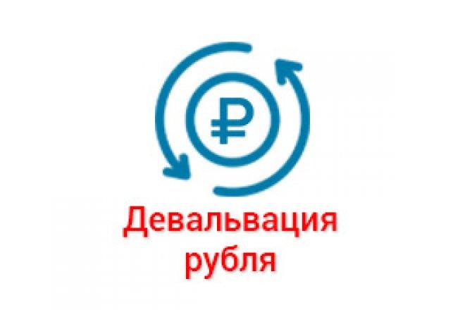 Что такое девальвация рубля простым языком