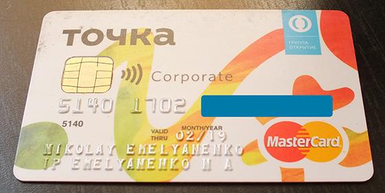 корпоративная пластиковая карта от банка Точка