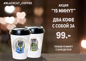 два кофе по цене одного