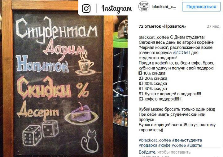 скидки в кофейне для студентов