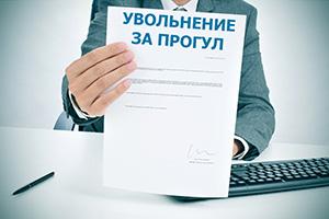 увольнение по статье за прогулы процедура оформления