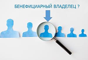 информация о бенефициарных владельцах юридического лица что это такое и для кого она нужна
