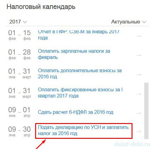 налоговый календарь в сервисе интернет-бухгалтерия Мое дело