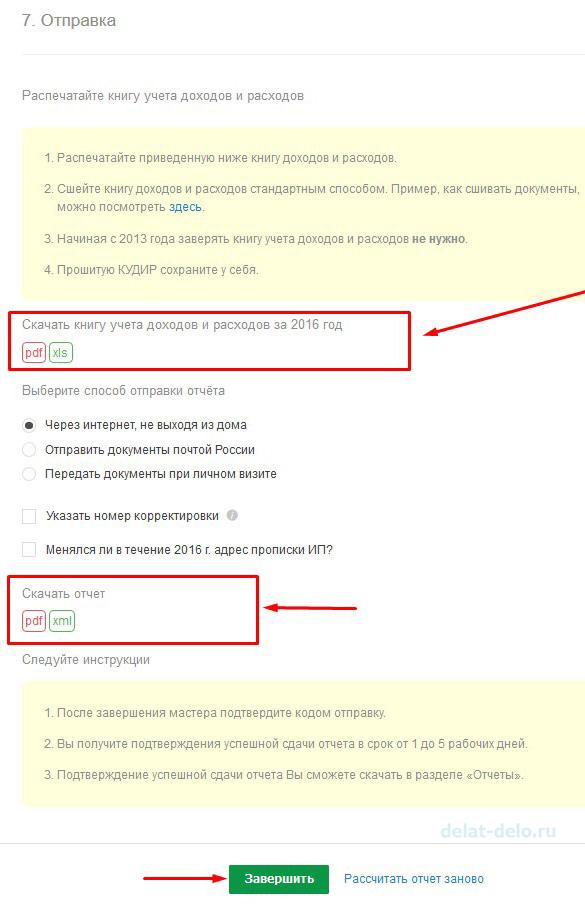 формирование КУДИР и декларации по УСН