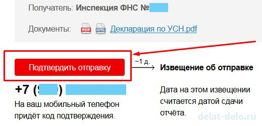 подтверждение отправки декларации по УСН через интернет в налоговую инспекцию