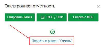 """раздел """"Электронная отчетность"""" в интернет-бухгалтерии """"Мое дело"""""""
