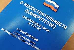 127-ФЗ о несостоятельности (банкротстве)