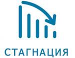 Изображение - Когда была деноминация рубля в россии stagnaciya-1