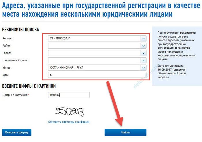 проверка юридического адреса на сайте налоговой службы