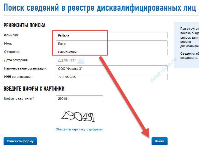 проверка руководителя контрагента на сайте ИФНС по реестру дисквалифицированных лиц