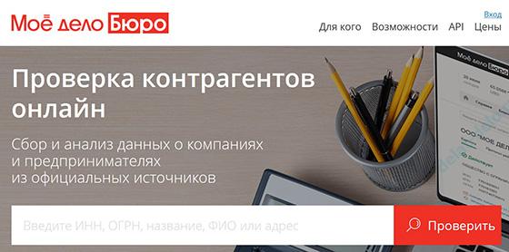 Сервис для проверки контрагентов в Мое дело БЮРО