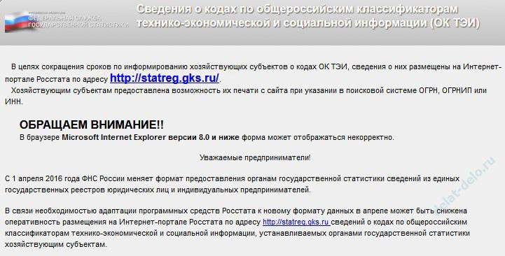 Изображение - Как получить коды статистики rosstat_103