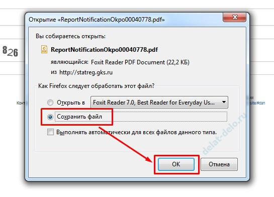 сохранить файл уведомления в формате PDF