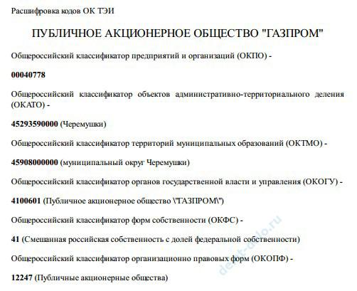 Изображение - Как получить коды статистики rosstat_107.2
