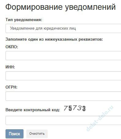 онлайн-сервис Росстата
