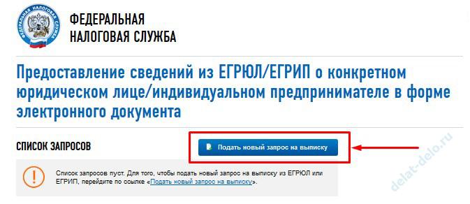 онлайн сервис «Предоставление сведений из ЕГРЮЛ/ЕГРИП в форме электронного документа» на сайте налоговой службы