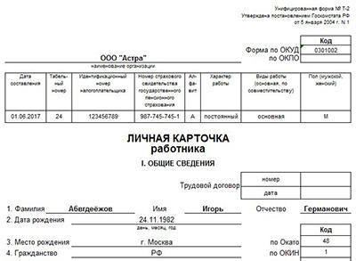Очередность подшивки документов в личное дело сотрудника