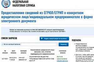 Как бесплатно заказать по ИНН налоговую выписку из ЕГРЮЛ на сайте Налоговой службы
