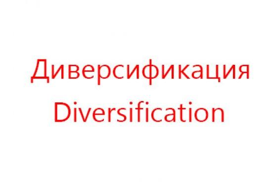 Что такое диверсификация