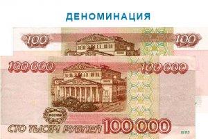 О деноминации рубля, которая была в России в 1998 году