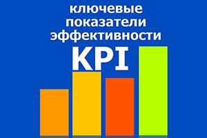Что такое ключевые показатели эффективности KPI с примерами