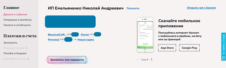 онлайн-банк Точка