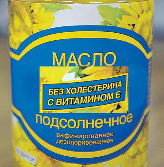 рекламная кампания подсолнечного масла без холестерина