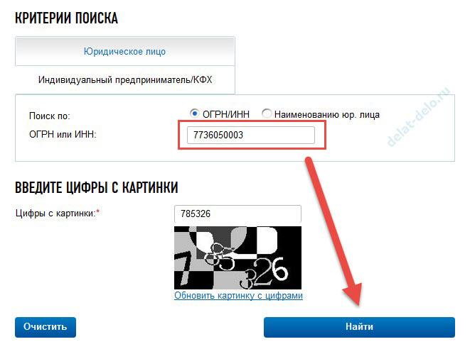 поиск контрагента по ИНН Федеральная налоговая служба РФ