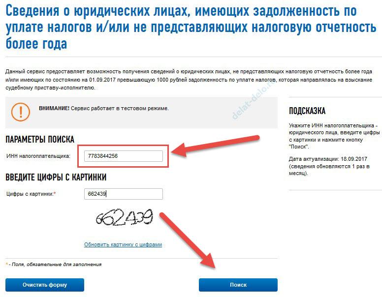 проверка задолженности по налогам по ИНН контрагента на сайте налоговой