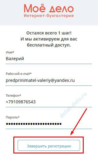 завершение регистрации в сервисе